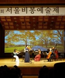 제2회 서울비봉예술제 안내