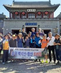 비봉산악회 해외산행