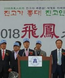 2018년 비봉대축제(부산동창회)