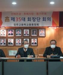 제35대 회장단 2차회의 개최
