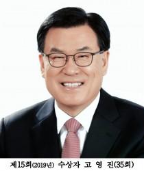15회 수상자 고영진