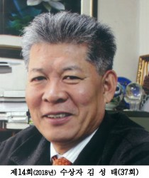 14회 수상자 김성태