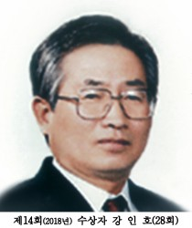 14회 수상자 강인호