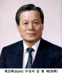 15회 수상자 김병태