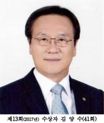 13회 수상자 김양수