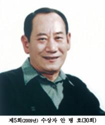 5회 수상자 안병호